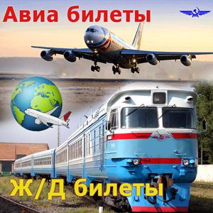 Авиа- и ж/д билеты Верхнеяркеево