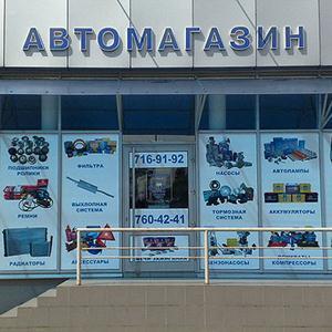 Автомагазины Верхнеяркеево