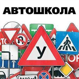 Автошколы Верхнеяркеево
