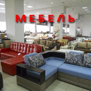 Магазины мебели Верхнеяркеево