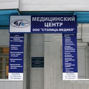 Медицинские центры Верхнеяркеево