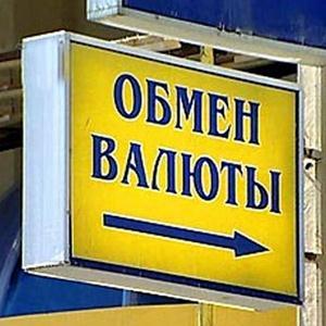 Обмен валют Верхнеяркеево