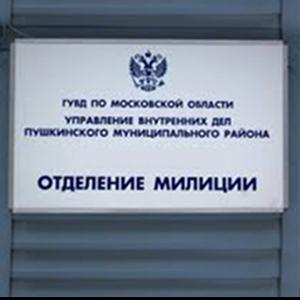 Отделения полиции Верхнеяркеево