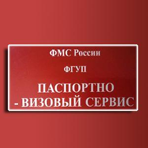 Паспортно-визовые службы Верхнеяркеево