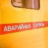 Аварийные службы в Верхнеяркеево