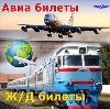 Авиа- и ж/д билеты в Верхнеяркеево