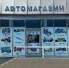 Автомагазины в Верхнеяркеево