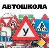 Автошколы в Верхнеяркеево