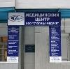 Медицинские центры в Верхнеяркеево