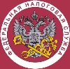 Налоговые инспекции, службы в Верхнеяркеево