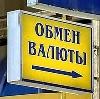 Обмен валют в Верхнеяркеево