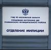 Отделения полиции в Верхнеяркеево