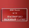 Паспортно-визовые службы в Верхнеяркеево