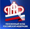 Пенсионные фонды в Верхнеяркеево